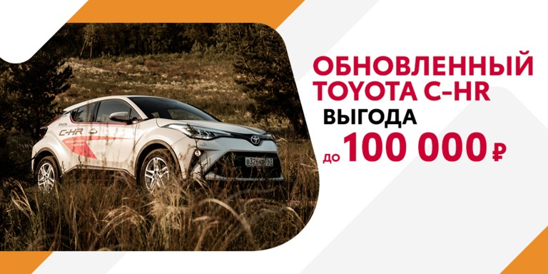 Выгода до100000руб. наОбновленный Toyota C-HR вТольятти!