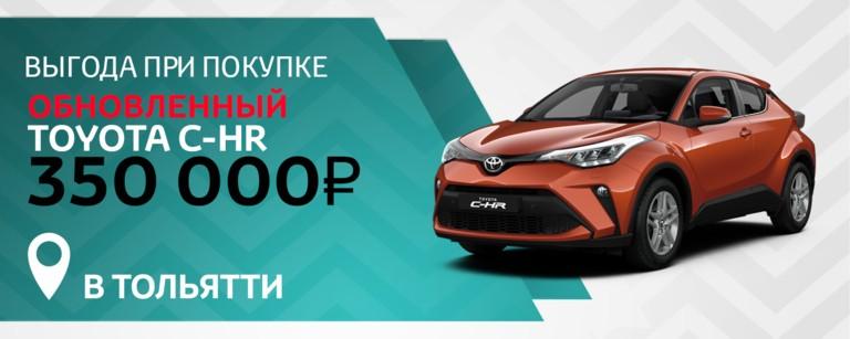 Выгода до350000руб. наОбновленный Toyota C-HR вТольятти!