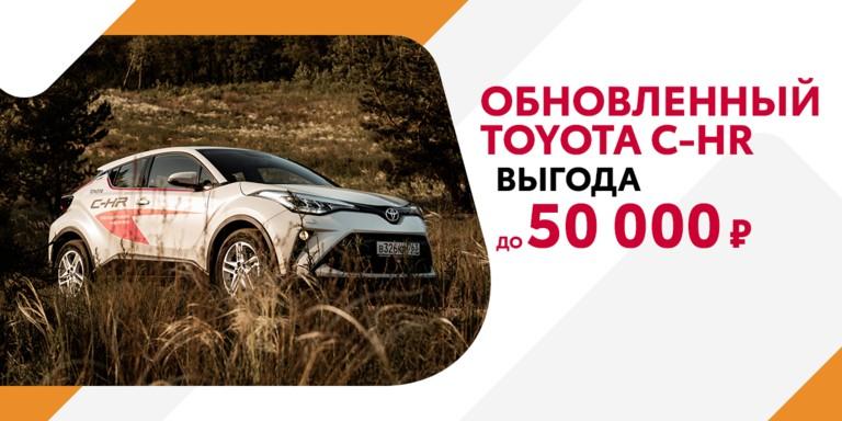 Выгода до50000руб. наОбновленный Toyota C-HR вТольятти!