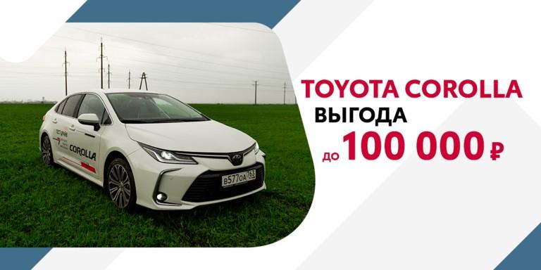 Выгода до100000руб. наToyota Corolla вТольятти!