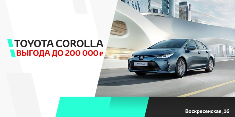 Выгода до200000руб. наToyota Corolla вТольятти!