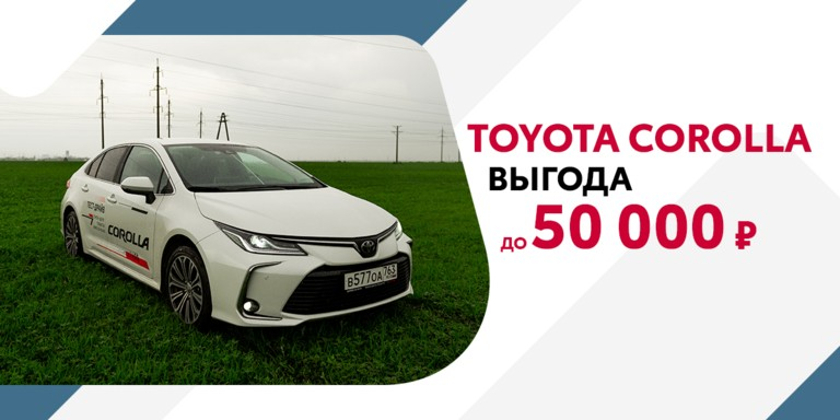 Выгода до50000руб. наToyota Corolla вТольятти!