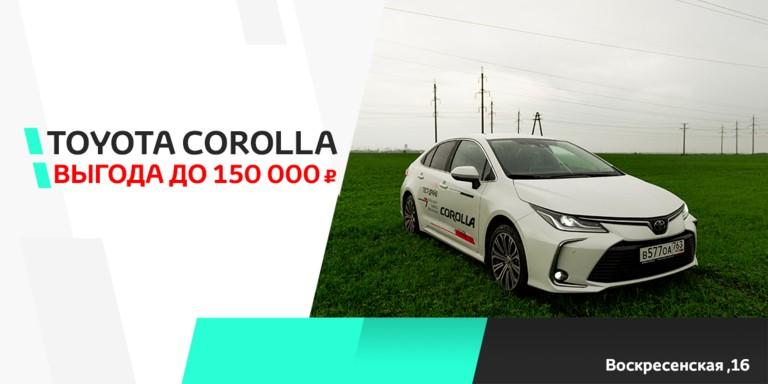 Выгода до150000руб. наToyota Corolla вТольятти!