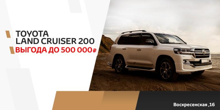 LC200 выгода до500000руб.