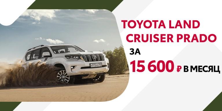 Toyota Land Cruiser Prado за15600 рублей вмесяц вТольятти!