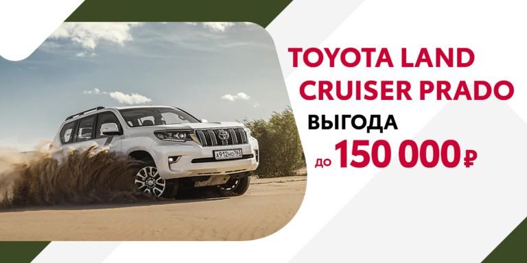 Выгода до150000руб. наToyota Land Cruiser Prado вТольятти!