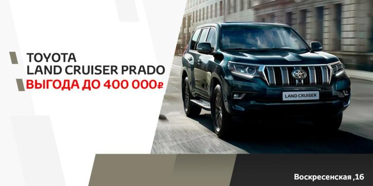 Выгода до400000руб. наToyota Land Cruiser Prado вТольятти!
