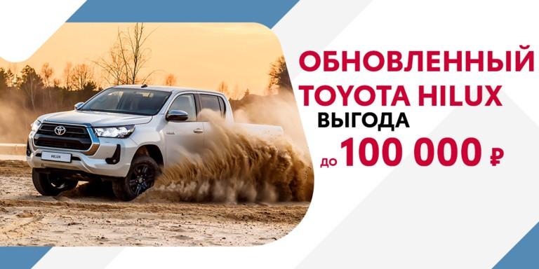 Обновленный пикап Hilux свыгодой до100000 р. вТольятти!