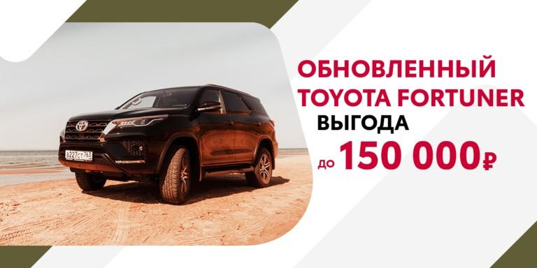 Обновленный Toyota Fortuner выгода до150000руб.