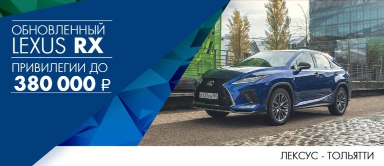Обновленный LexusRX свыгодой до380000 Р.
