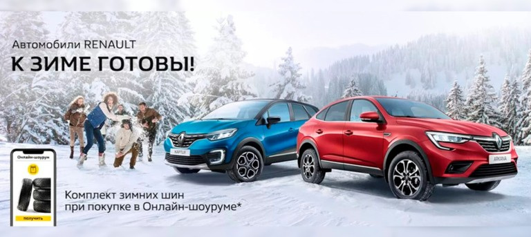 Зимние шины в комплекте при заказе онлайн