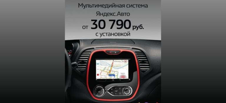Мультимедийная система Яндекс. Авто для Renault LOGAN, Renault SANDERO, Renault DUSTER, Renault KAPTUR