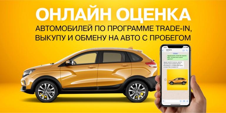 Выкупим или обменяем Ваш автомобиль онлайн!
