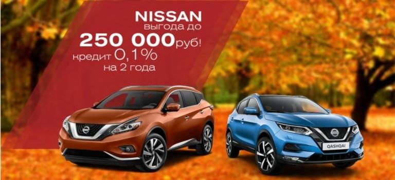 Специальное предложение на Nissan в Борисоглебске!