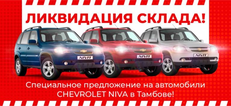Спецпредложение на CHEVROLET NIVA в Тамбове!