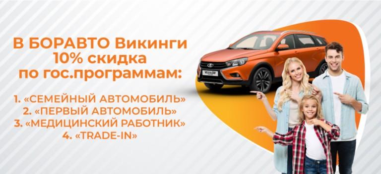 Скидка 10% по Гос.программам