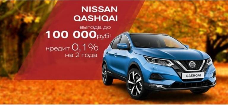 Специальные условия на Nissan Qashqai