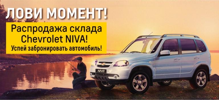 Ликвидация склада Chevrolet NIVA
