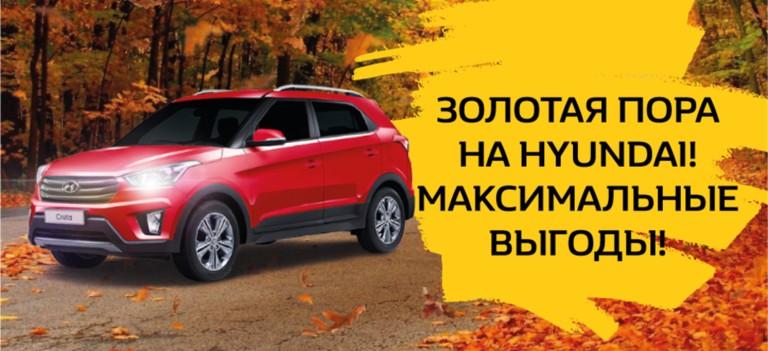 Золотая пора на Hyundai!