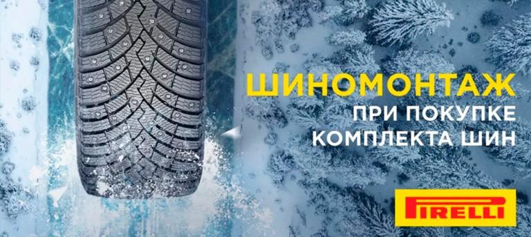 Шиномонтаж при покупке комплекта зимних шин Pirelli, Formula