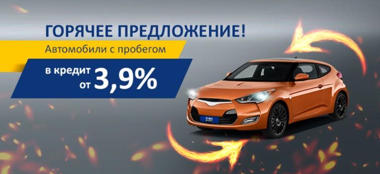 Автомобили с пробегом в кредит от 3,9%