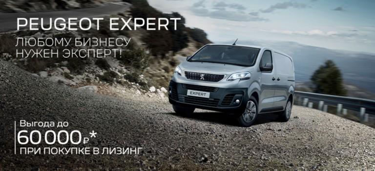 Специальные предложения на Peugeot Expert