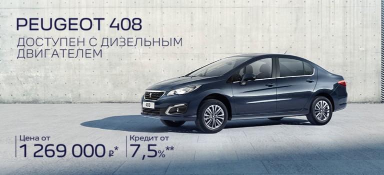 Специальные предложения на Peugeot 408