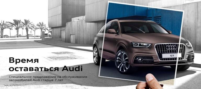 Сервисная акция для владельцев автомобилей Audi старше 7 лет