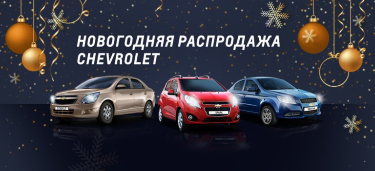 Новогодняя распродажа наавтомобили Chevrolet!
