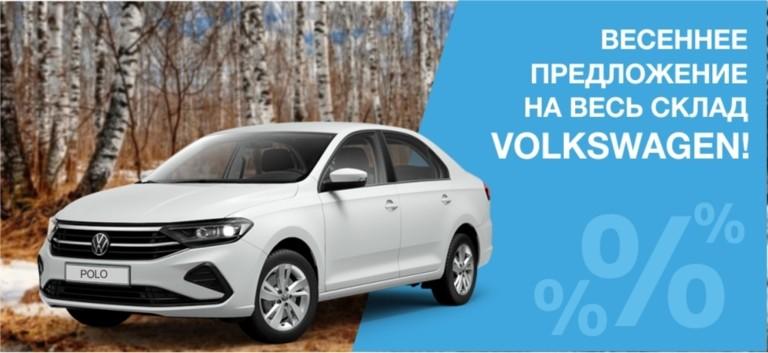 Акция  на Volkswagen Polo!