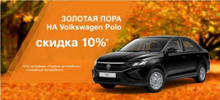 Золотая пора на Volkswagen Polo!