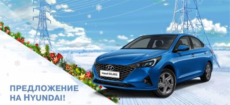 Зимнее предложение на  на Hyundai!