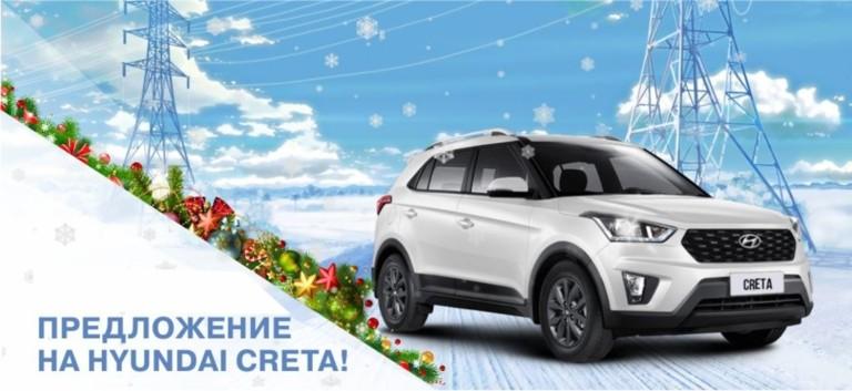 Зимнее предложение  на Hyundai Creta!