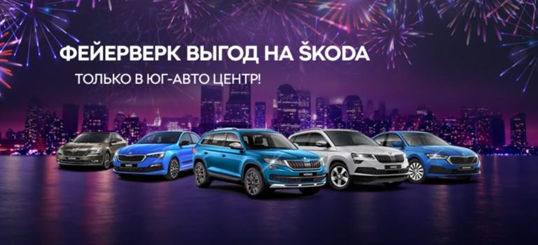 ФЕЕРВЕРК ВЫГОДНА ŠKODA!