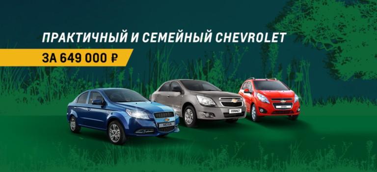 Практичный исемейный CHEVROLETЗА 649000 рублей!