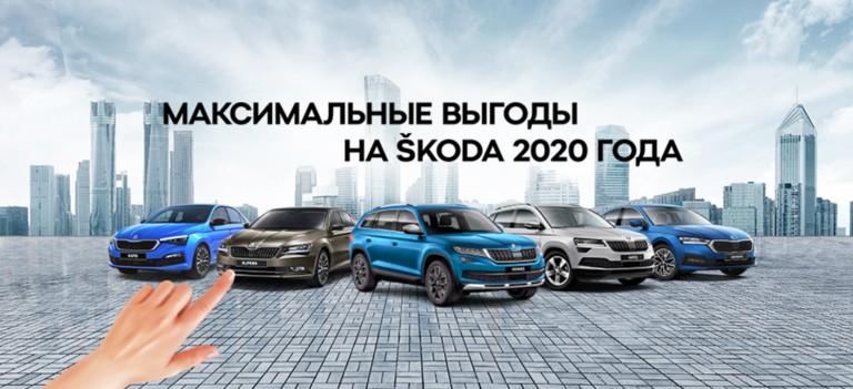 Максимальные выгода на ŠKODA 2020 года!