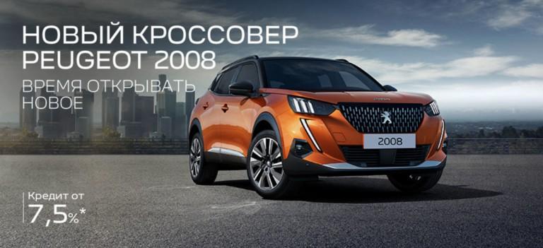 Специальные предложения на Новый Peugeot 2008