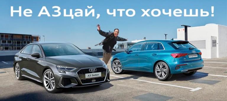 Новые Audi A3 Sedan и Audi A3 Sportback