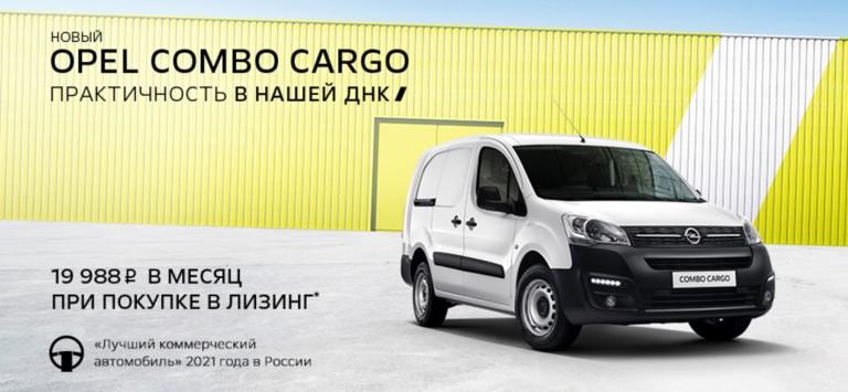 Opel Combo Cargo: выгодные предложения