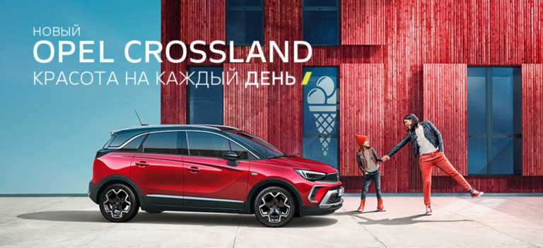 Opel Crossland - красота досягаема