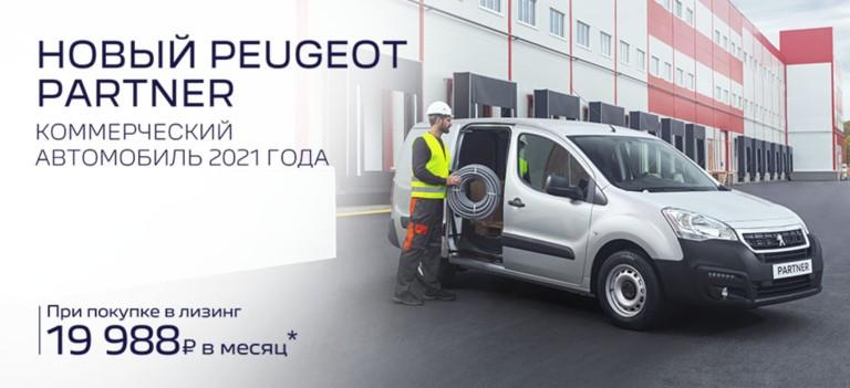 Специальные предложения на Peugeot Partner  в Евросиб
