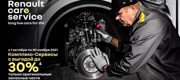Комплекс-Сервисы по замене тормозной системы с выгодой до 30%
