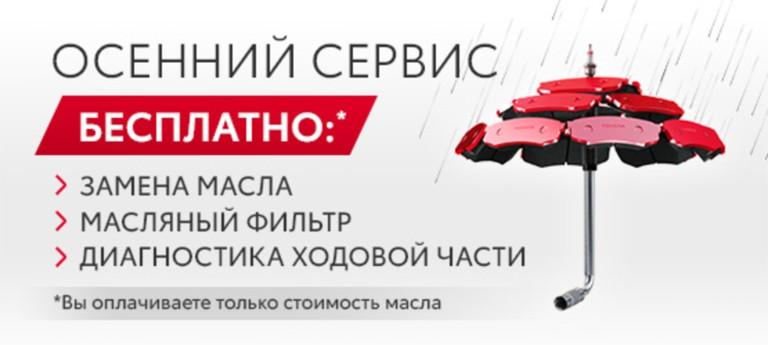 Бесплатная замена масла для Вашей Toyota! Дарим масляный фильтр и диагностику ходовой части!