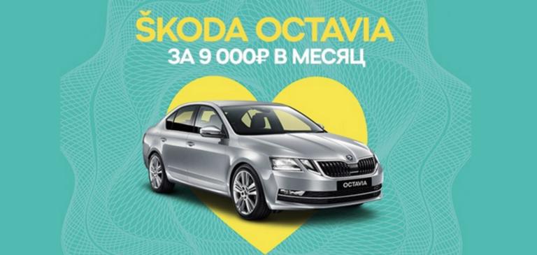 ŠKODA OCTAVIA за 9 000 руб./месяц